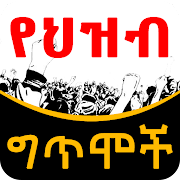 Ethiopian የህዝብ ግጥሞች Poems