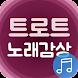 트로트 무료 노래감상 - 트로트 뽕짝 메들리 무료듣기