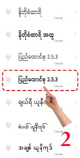TTA Mi Myanmar Unicode Font 6262020 Screenshots 2