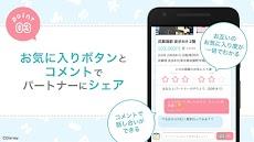 ぺやさがし 同棲・カップル・二人暮らし向け賃貸物件検索アプリのおすすめ画像5