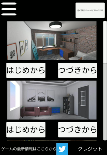 Update type escape game Petit  screenshots 1