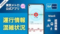 東京メトロmy!アプリ【2020年版】のおすすめ画像2