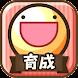 ふしぎな生き物 ふにゃもらけ【ペット育成ゲーム】 - Androidアプリ