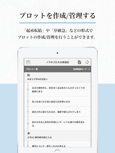 Nola(u30ceu30e9) - u5c0fu8aacu3084u6f2bu753bu3001u811au672cu3092u66f8u304fu4ebau306eu305fu3081u306eu5275u4f5cu30a8u30c7u30a3u30bfu30c4u30fcu30eb android2mod screenshots 13