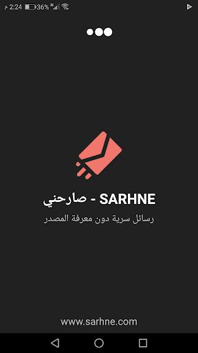 u0635u0627u0631u062du0646u064a - Sarhne 16.0.0 Screenshots 1