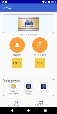 紀伊國屋ポイントアプリのおすすめ画像1