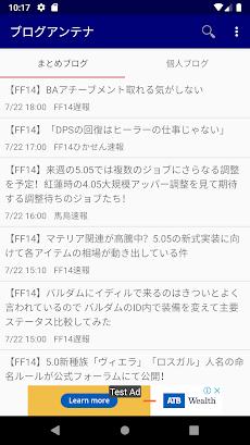 アンテナ ff14