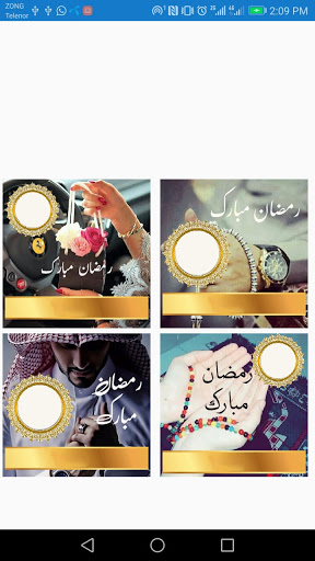 Ramadan Mubarak Dp maker 2021 Apk 1.0.2 screenshots 3