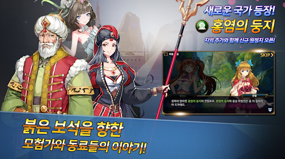 Mod Game 붉은보석2 for Android