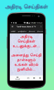 Tamil News Alerts & For Pc – Free Download On Windows 10/8/7 And Mac 1