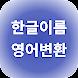 한글이름 영어변환 - 올바른 영문표기법 - Androidアプリ