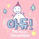 AaDecember™ Korean Flipfont
