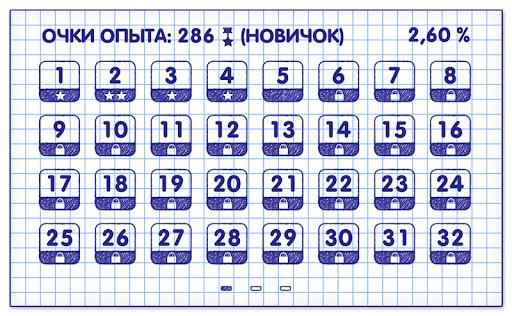 u0421u043bu043eu0432u0430 u0438u0437 u0421u043bu043eu0432u0430 17.5 Screenshots 2