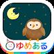 おやすみのうた(ゆったり心地よい子守歌で寝かしつけ) - Androidアプリ