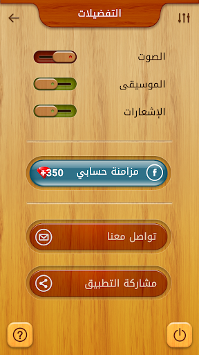 Letters and Word connect  almaany 2 Screenshots 16