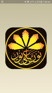 نور علی نور (Quran For Pc In 2021 – Windows 7, 8, 10 And Mac 1
