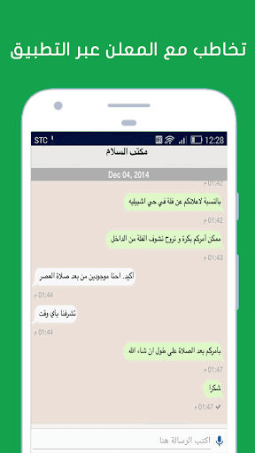 u0639u0642u0627u0631 android2mod screenshots 4