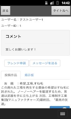 ライトレ-三題噺-【作家のためのアイデア創造アプリ!】のおすすめ画像4