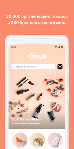 4fresh – онлайн экомаркет. Здоровье и косметика. screenshots 1