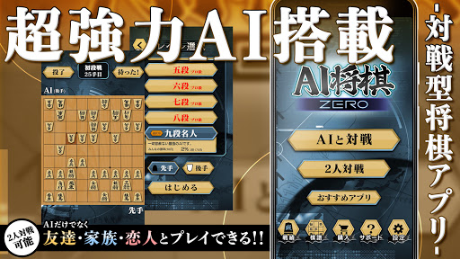 将棋アプリ 将棋ZERO - 初心者から上級者まで無料で遊べるAI将棋アプリ 3.4.0 screenshots 1
