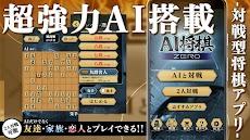 将棋アプリ 将棋ZERO - 初心者から上級者まで無料で遊べるAI将棋アプリのおすすめ画像1