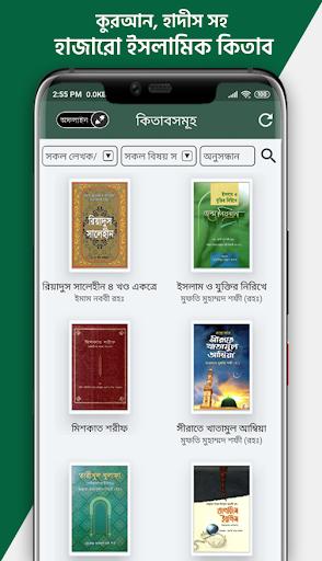 Muslim Bangla - Quran Tafsir, Salat Time, Books apktram screenshots 5