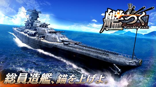 艦つく – Warship Craft – 1