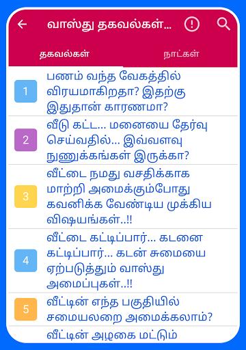 Tamil Calendar 2021 Tamil Calendar Panchangam 2021 6.4 Screenshots 12