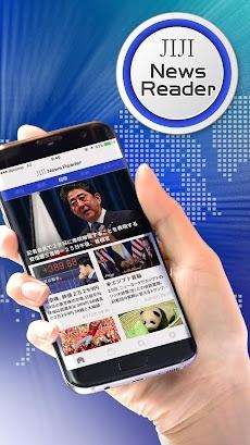 時事通信社ニュースアプリ JIJI NewsReaderのおすすめ画像2
