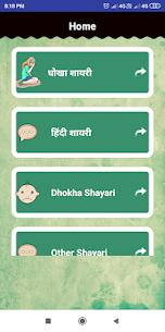 How to install Hindi Dhokha Shayari & in Your PC (Windows 7, 8, 10 and Mac) 1