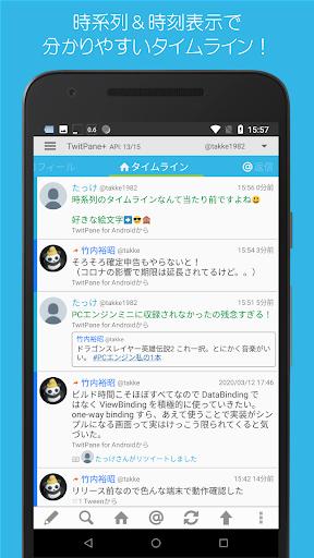 TwitPanePlus 13.8.8 screenshots {n} 2