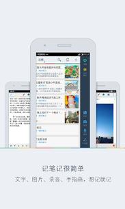 Wiz Note MOD Apk 8.1.4 (Free Shopping) 1