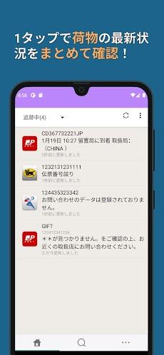 MY宅配便 - 荷物配達追跡公式アプリのおすすめ画像1