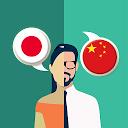 日本語 - 中国語翻訳