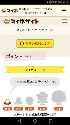 マイボアプリのおすすめ画像1
