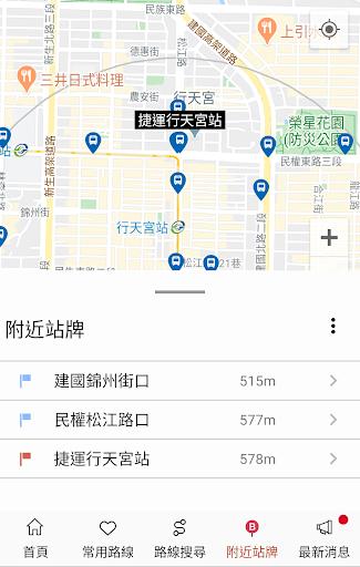 iBus_u516cu8defu5ba2u904b apktram screenshots 4