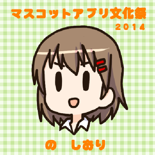 文化祭のしおり - マスコットアプリ文化祭2014 - For PC Windows (7, 8, 10 and 10x) & Mac Computer