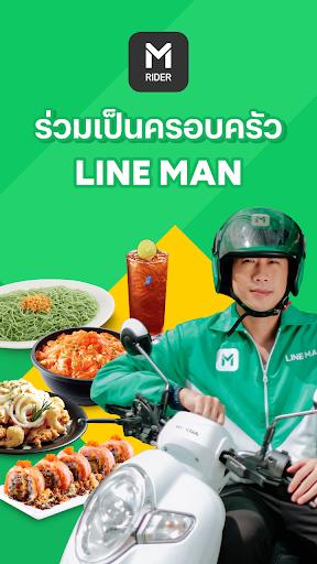 LINE MAN Rider 1.14.0 Screenshots 1