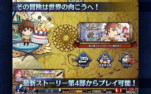 チェインクロニクル チェインシナリオ王道バトルRPG  screenshots 1