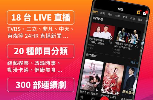 (TAIWAN ONLY) Free TV Show App 8.87 Screenshots 1