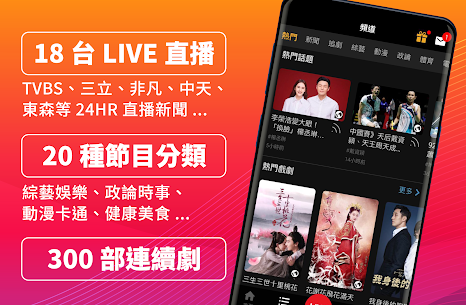 (TAIWAN ONLY) Free TV Show App 8.64 Mod APK Updated 1