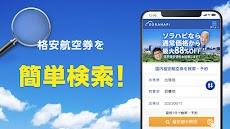 格安航空券 ソラハピ 国内航空券の予約アプリ 検索・比較してお得に予約のおすすめ画像2