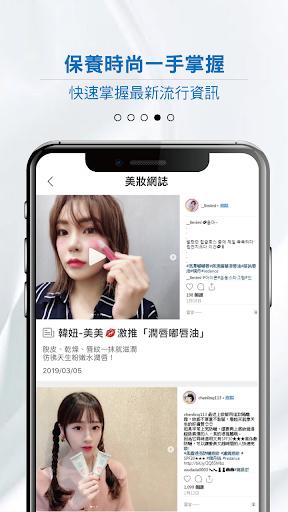 瑞丹絲:平價美妝保養品牌 screenshot 3