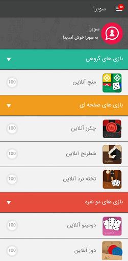 u0633u0648u0628u0631u0627  screenshots 1