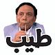 مجموعة ملصقات عربية لملصق Whatsapps 2021 para PC Windows