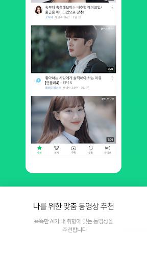 Naver TV  Screenshots 1