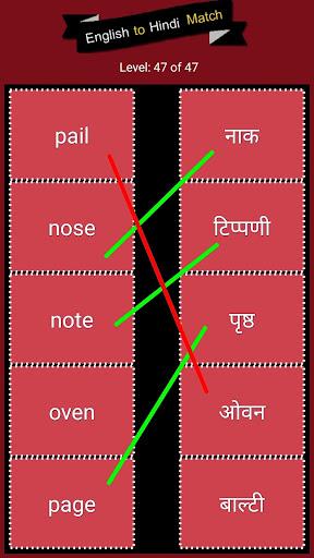 English to Hindi Word Matching apktreat screenshots 2