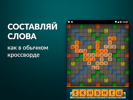 Word Game: Play with Friends Offline & Online  Screenshots 18