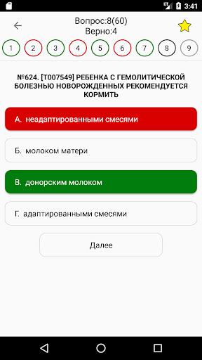 u0410u041au041au0420u0415u0414u0418u0422u0410u0426u0418u042f u0421u041fu041e 2019 1.2.0 Screenshots 3