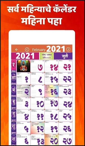 Marathi calendar 2021 - u092eu0930u093eu0920u0940 u0915u0945u0932u0947u0902u0921u0930 2021 8.1.155 Screenshots 1